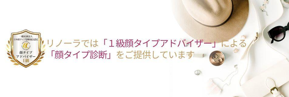 顔診断|顔タイプ診断・香水診断|似合う服は顔で決まる|5秒で第一印象アップ li・noola(リノーラ)